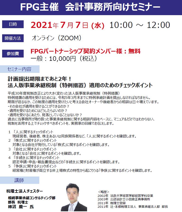会計事務所向けWEBセミナー2021.07.07>